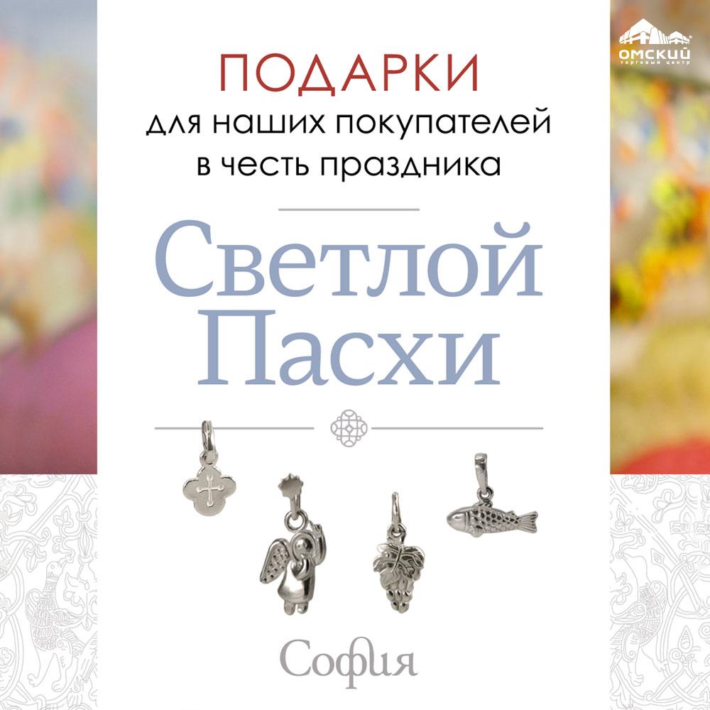 София православные подарки омск